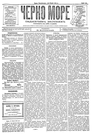 Варна, 15 Юлий 1894 год.