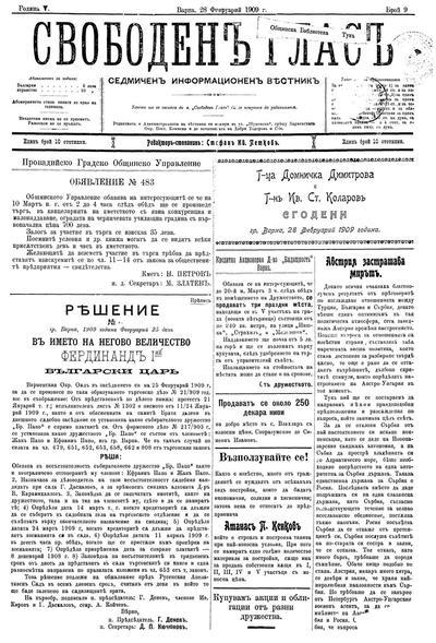 Австрия застрашава мирът