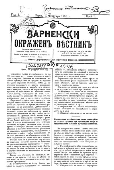 Варна, 1-й февруари 1910 год.  : [Програмна статия]