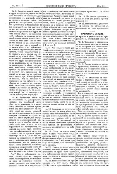 Временен закон за правата и длъжностите на чужденците в отоманската империя