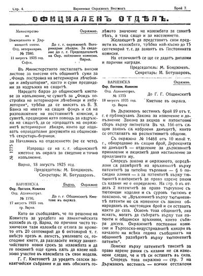 Окръжно N 1773  : 18 август 1925 год. гр. Варна