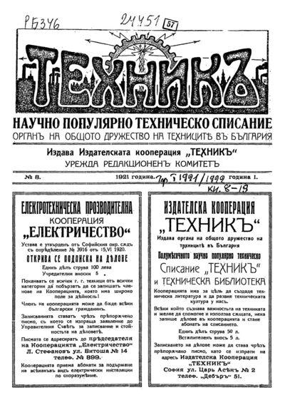 Списание `Техник` и техническа библиотека