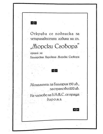 Открива се подписка за четиринадесетата година на сп. `Морски Сговор`