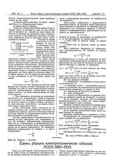 Един рядък електротехнически юбилей  : АСЕА: 1883-1933