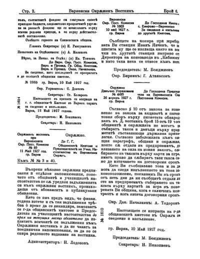 [Окръжно] N 4495  : 26. април 1927 год. гр. Варна