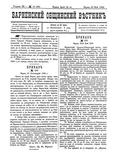 Приказ N 450  : Варна, 19 Септемврий 1889 г.
