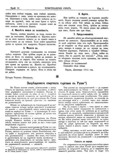 Запрещението спиртната търговия в Русия