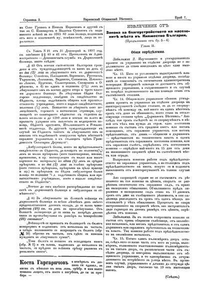 [Изменения на Правилника за Административно-Домакинската служба в Държавните болници]