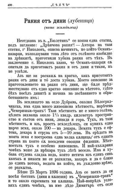 Ракия от дини (лубеници)  : (пише земледелец)