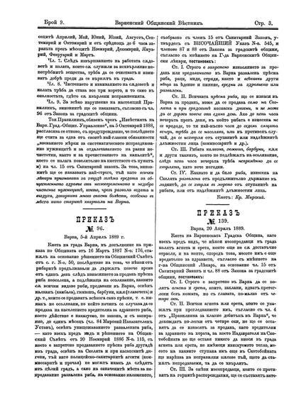Приказ N 96  : Варна, 5-й Април 1889 г.