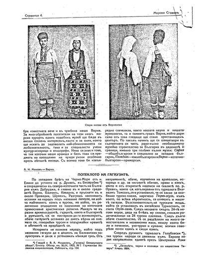 Потеклото на гагаузите