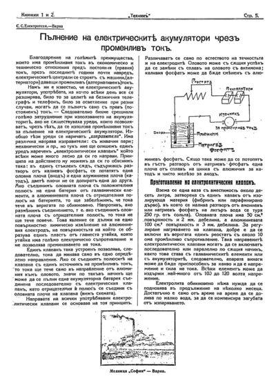 Пълнение на електрическите акумулятори чрез променлив ток