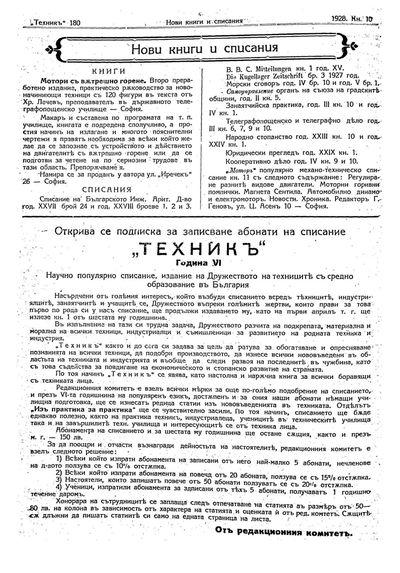 Открива се подписка за записване абонати на списание `Техник`  Година VI