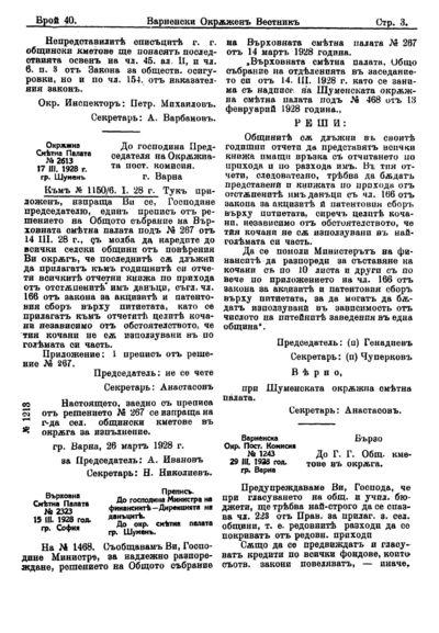 [Окръжно] N 2613  : 17. III. 1928 г. гр. Шумен