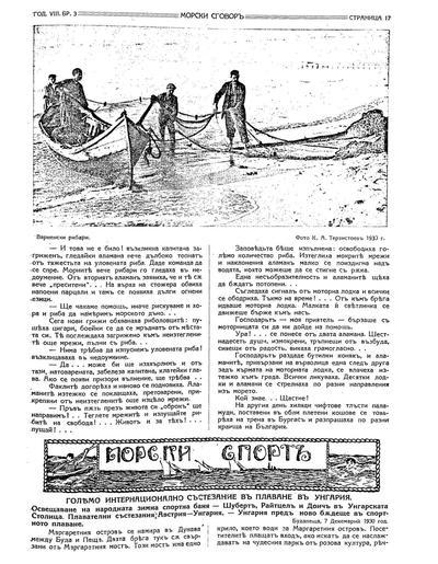 Варненски рибари  : [Снимка]