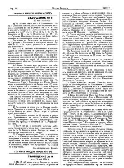 Съобщение № 8  : 25 май 1924 год.