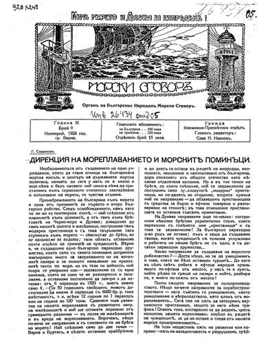 Дирекция на мореплаванието и морските поминъци