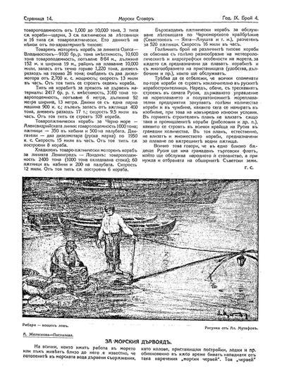 Рибари - нощен лов  : Рисунка