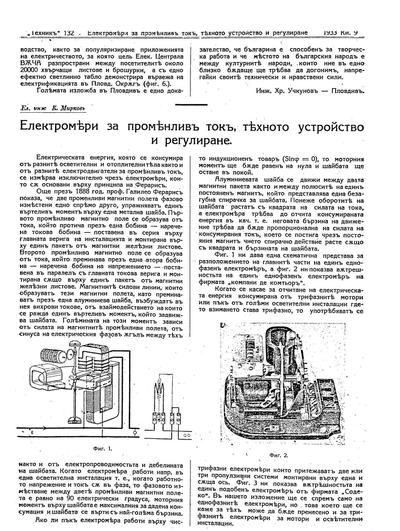 Електромери за променлив ток, тяхното устройство и регулиране