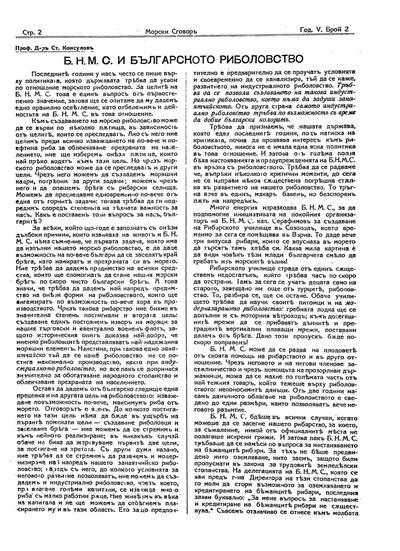 Б. Н. М. С. и българското риболовство