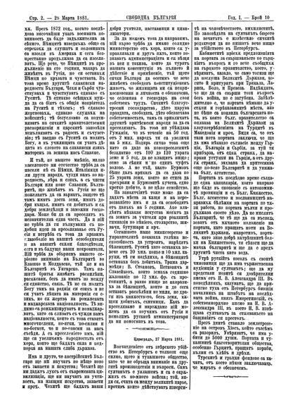 Цариград, 27 март 1881