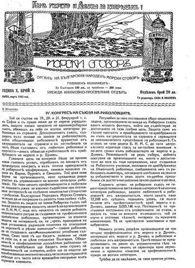 IV. конгрес на Съюза на риболовците  : [19-21 февруари 1933 г., София]