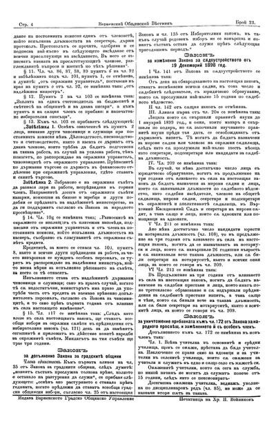 Закон за изменение Закона за съдоустройството от 19 Декемврий 1898 год.