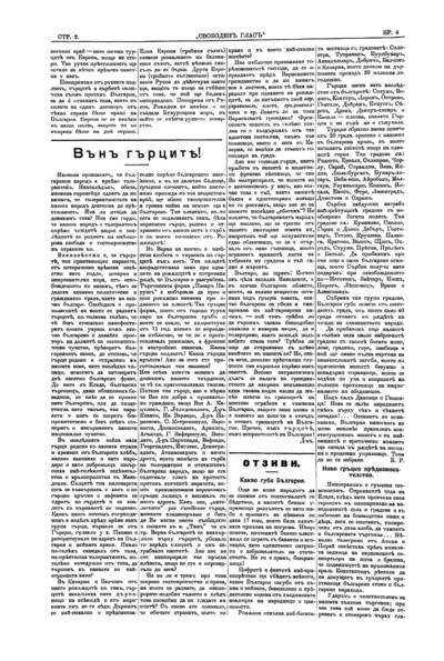 Какво губи България