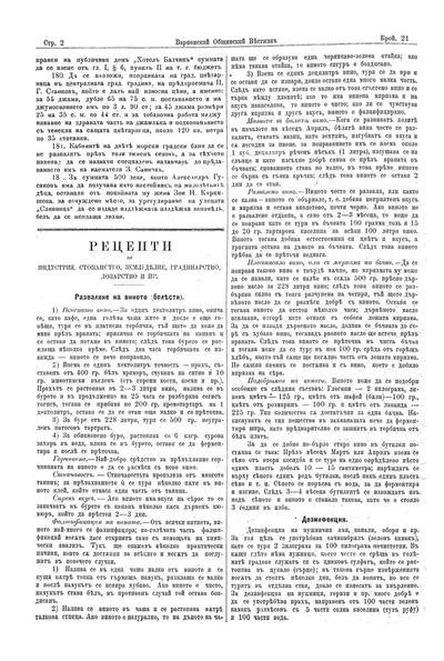 Рецепти по индустрия, стопанство, земеделие, градинарство, лозарство и пр.