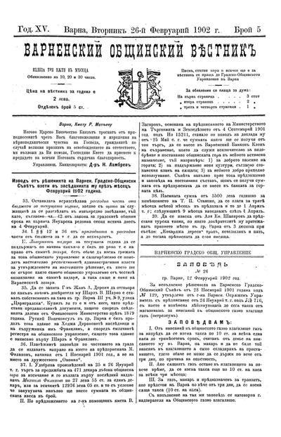Извод от решенията на Варнен. Градско-Общински Съвет взети в заседанията му през месец Февруарий 1902 година