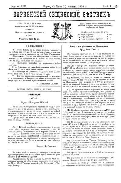 Извод от решенията на Варненский Градско Общинский Съвет  : [За 1900 год.]