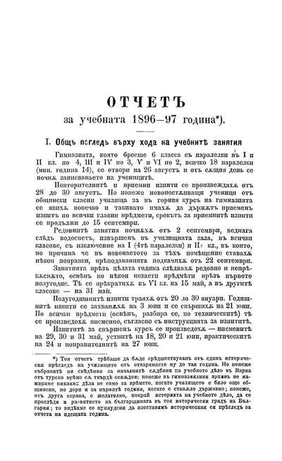Отчет за учебната 1896-97 година