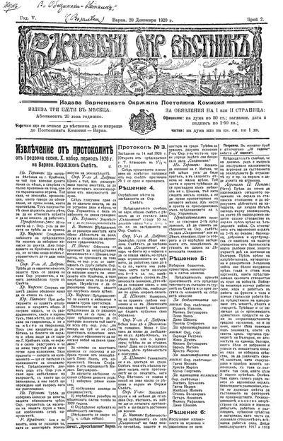 Извлечение от протоколите от I редовна сесия. X . избор. период 1920 г. на Варнен. Окръжен Съвет