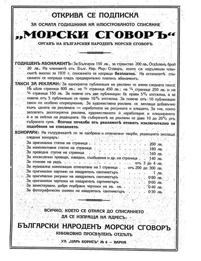 Открива се подписка за осмата годишнина на илюстрованото списание `Морски Сговор`