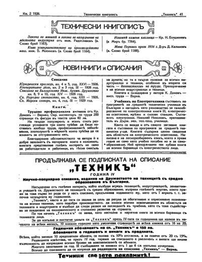 Продължава се подписката на списание `Техник` Година IV