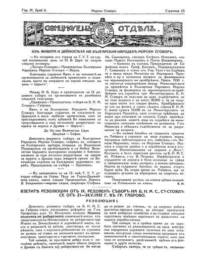Взетите резолюции от IX. редовен събор на Б. Н. М. С., състоял се от 21-24. V. 1932 г. в гр. Габрово