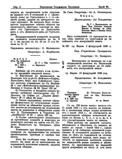 [Окръжно] N 1150  : 6. II. 1928 год. гр. Шумен