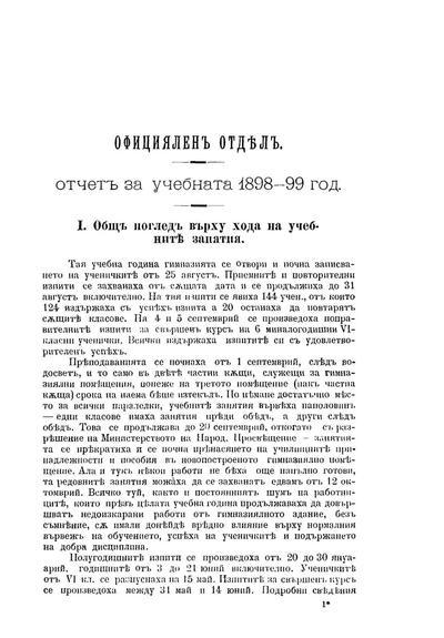 Отчет за учебната 1898-99 година