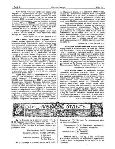 В гр. Будапеща [се е основал клон на Б. Н. М. Сговор]