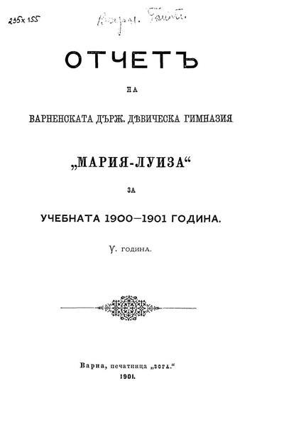 Годишен отчет за учебната 1900 - 1901 год.