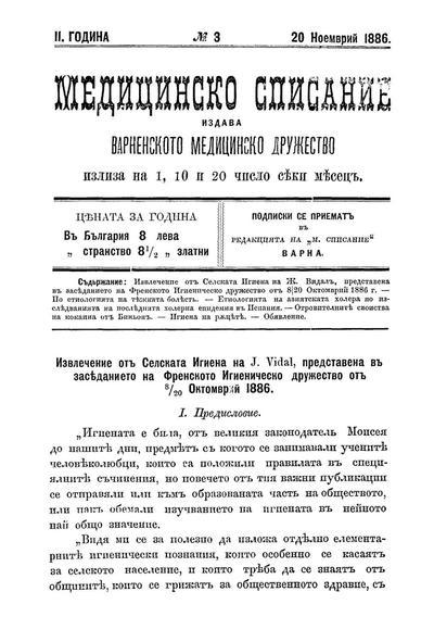 Извлечение от Селската Игиена на J. Vidal, представена в заседанието на Френското Игиеническо дружество от 8/20 Октомврий 1886