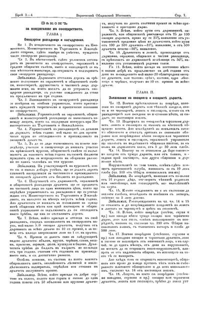 Закон за повдигание на овощарството