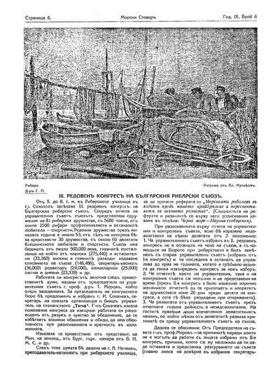 III. редовен конгрес на Българския рибарски съюз