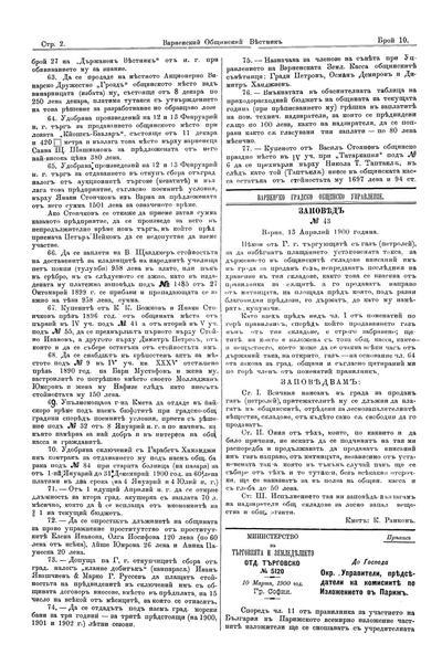 Заповед N 43  : Варна, 13 Априлий 1900 година