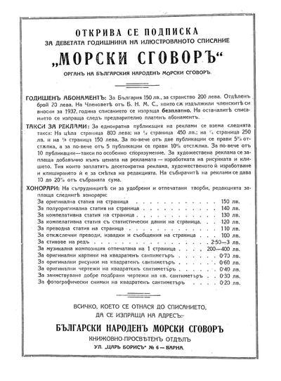 Открива се подписка за деветата годишнина на илюстрованото списание `Морски Сговор`