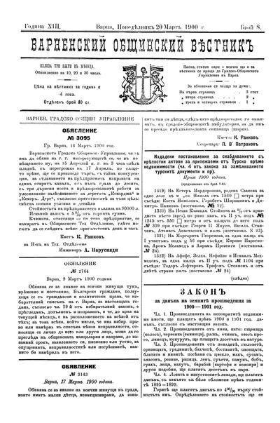 Закон за данъка на земните произведения за 1900-1901 год.