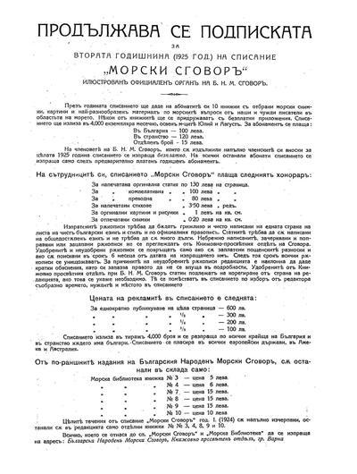 Продължава се подписката за втората годишнина (1925 год.) на списание `Морски Сговор`