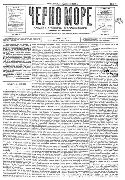 Печатът в България