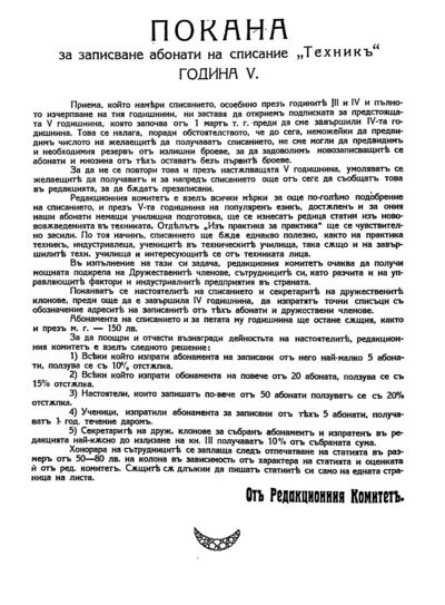 Покана за записване абонати на списание `Техник` година V