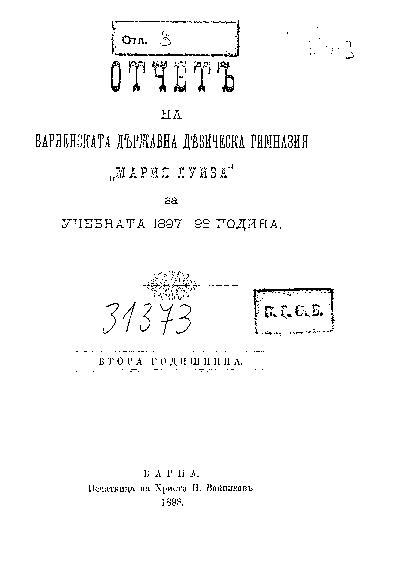 Отчет за учебната 1897-98 година